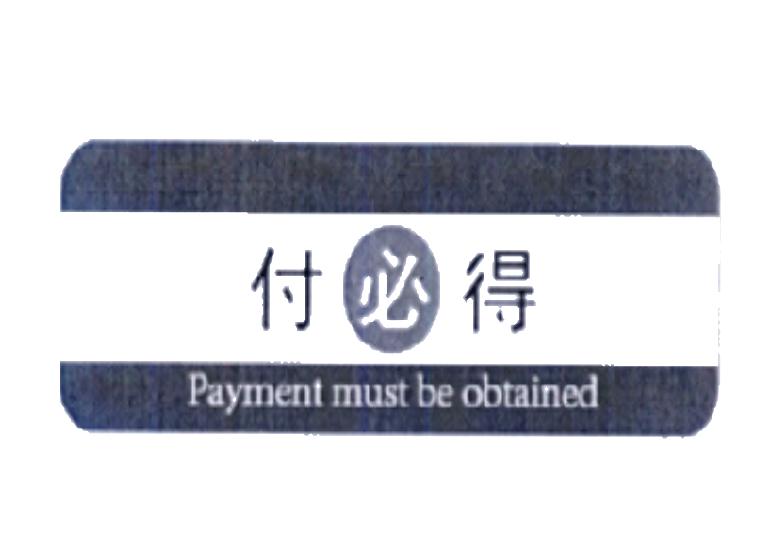 付必得 PAYMENT MUST BE OBTAINED