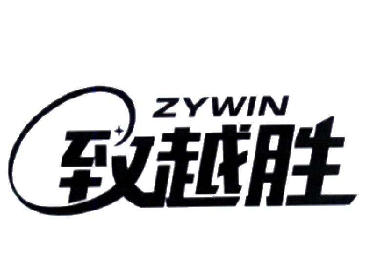 致越胜 ZYWIN