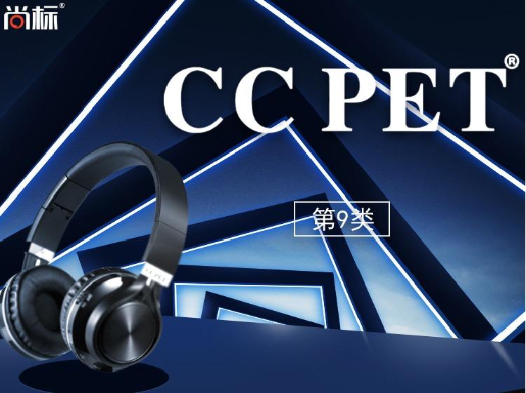 CC PET