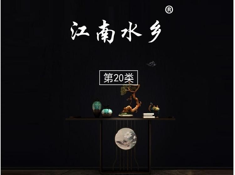 江南水乡商标