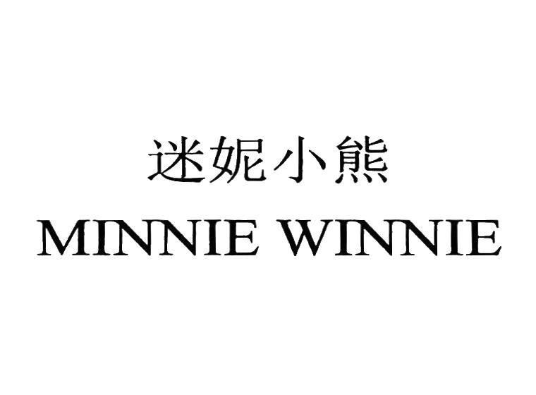 迷妮小熊 MINNIE WINNIE