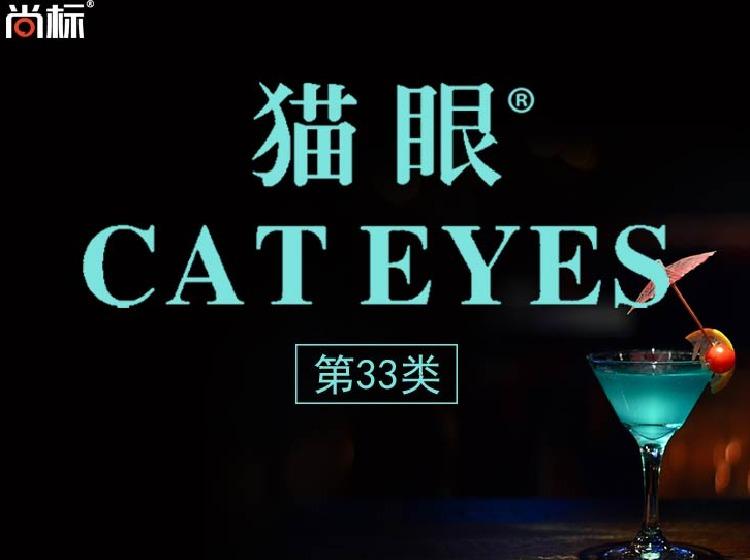 猫眼 CAT EYES