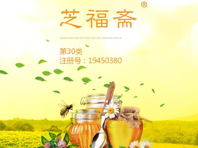 芝福斋商标