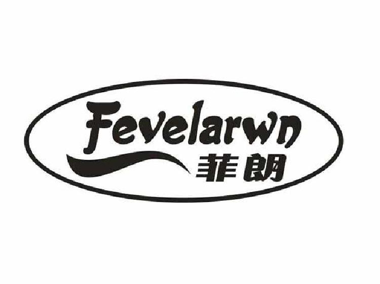 菲朗 FEVELARWN