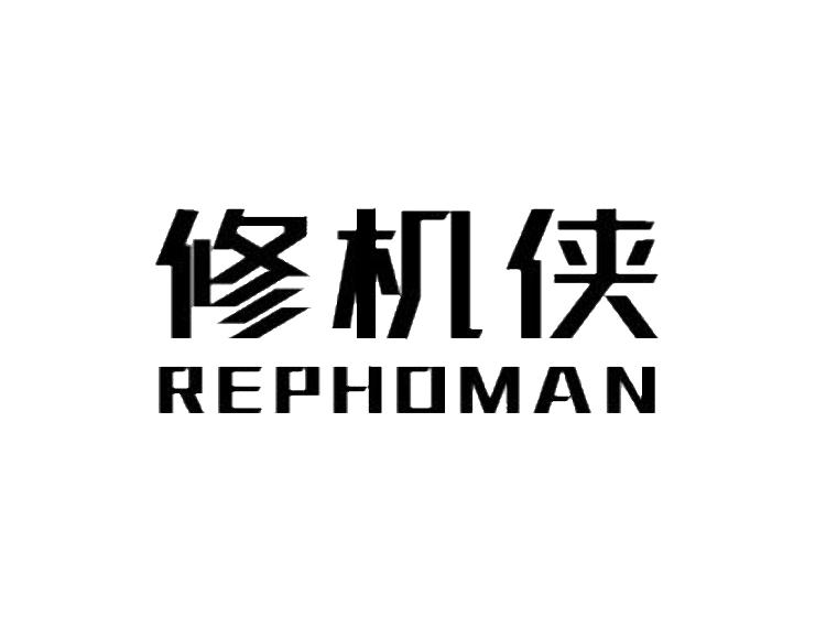 修机侠 REPHOMAN