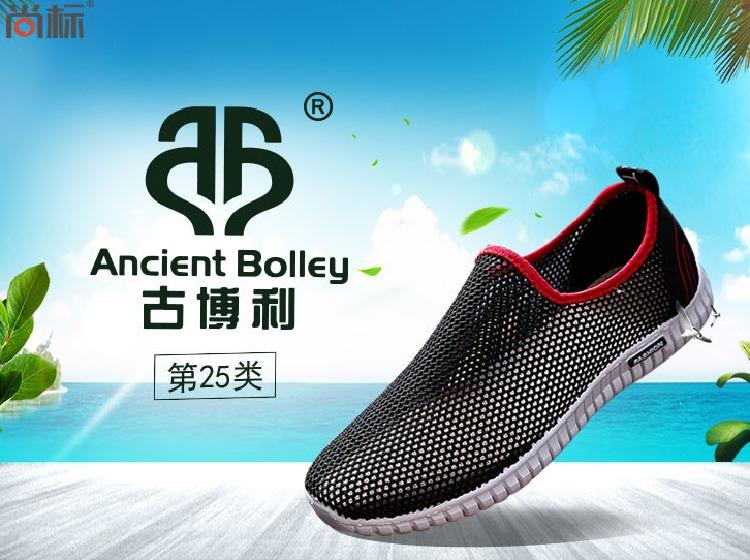 古博利  ANCIENT BOLLEY