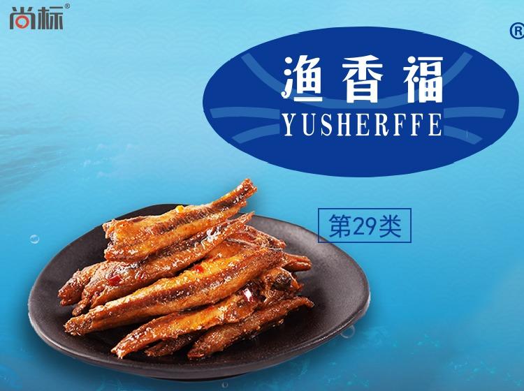 渔香福  YUSHERFFE