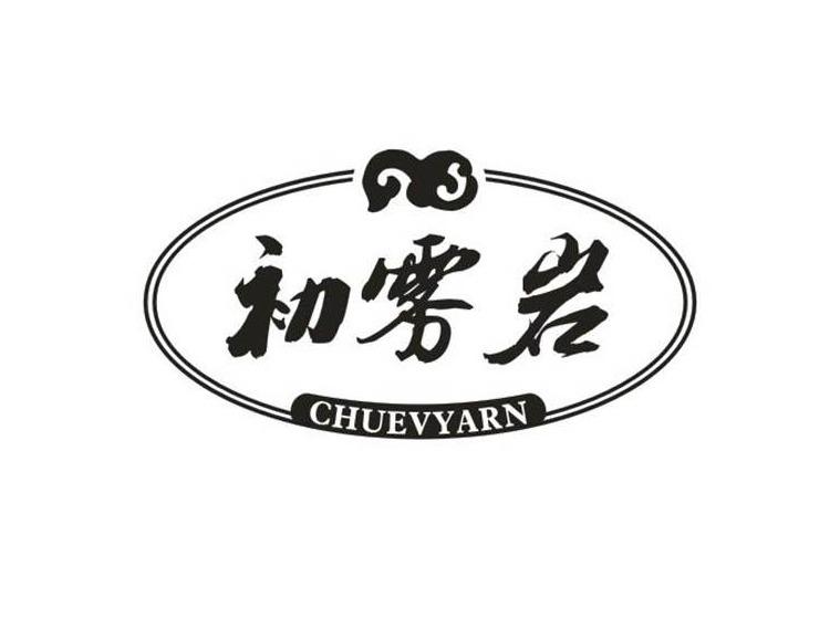 初雾岩 CHUEVYARN