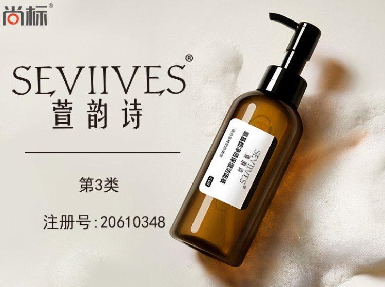萱韵诗 SEVIIVES商标