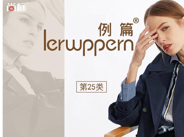 尚標-例篇 LERWPPERN