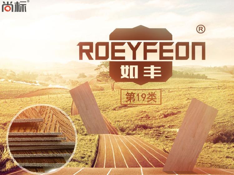 如丰 ROEYFEON