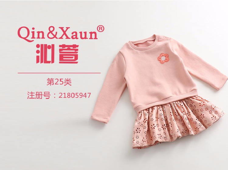 沁萱 QIN & XAUN
