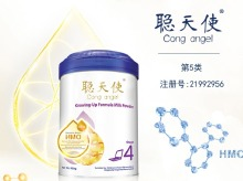 聪天使 CONG ANGEL