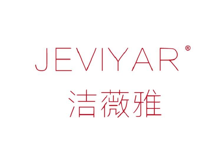洁薇雅 JEVIYAR