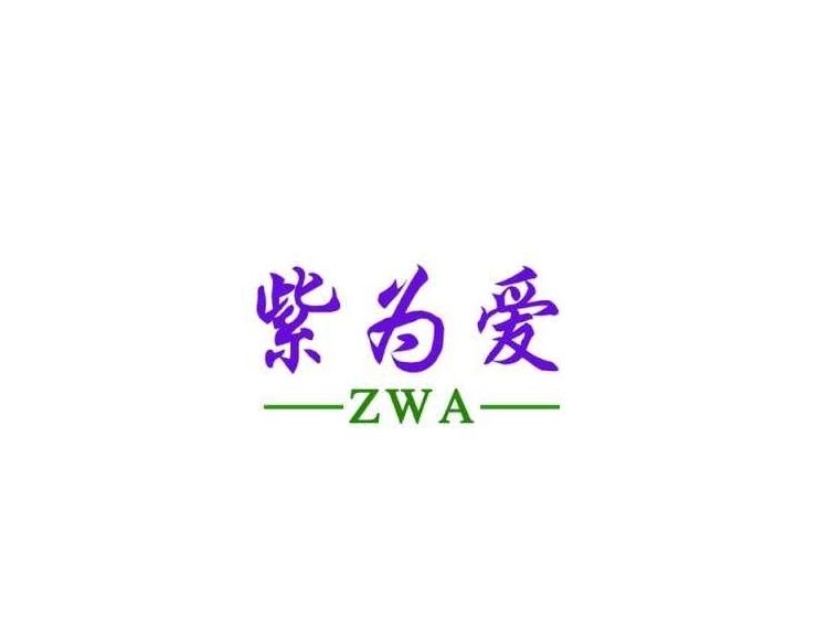 紫为爱  ZWA