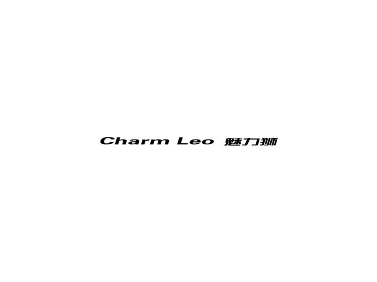 魅力狮 CHARM LEO