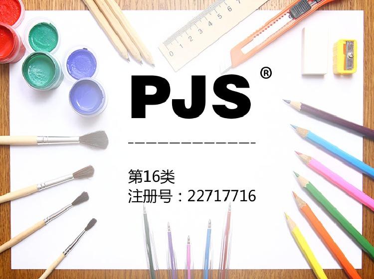 PJS商标
