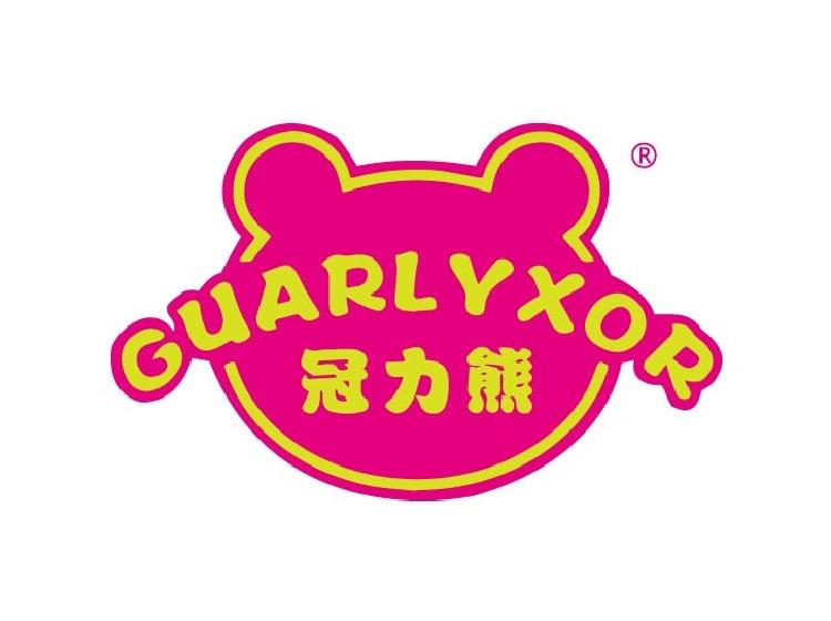 冠力熊 GUARLYXOR