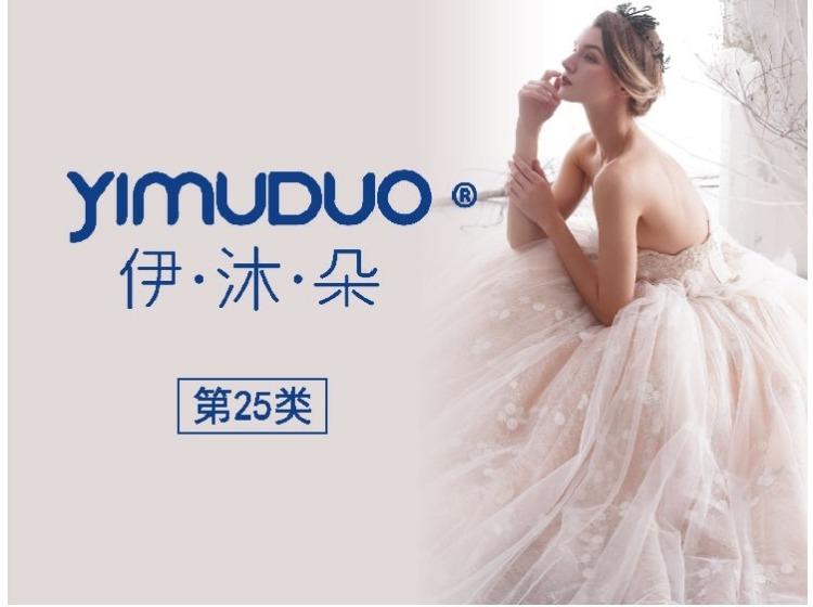 伊沐朵YIMUDUO商标