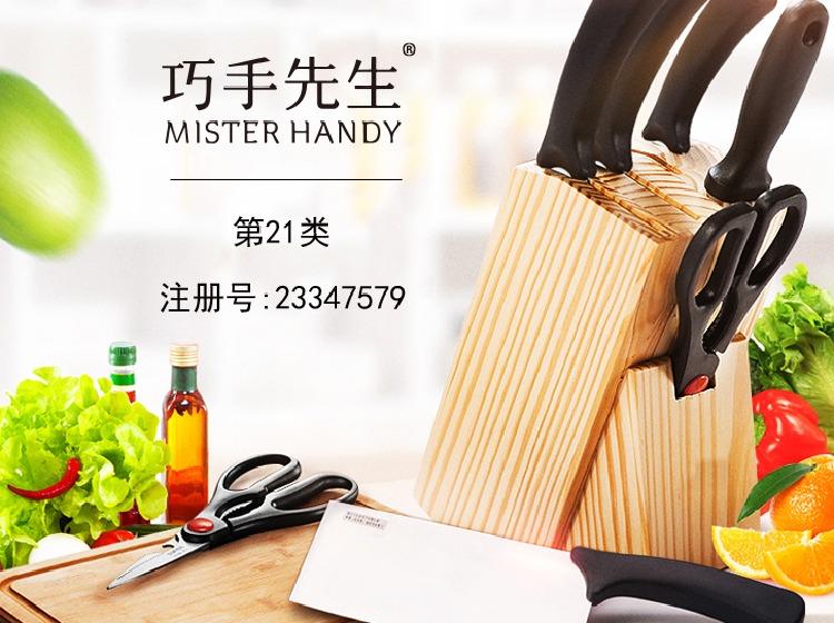 巧手先生 MISTER HANDY