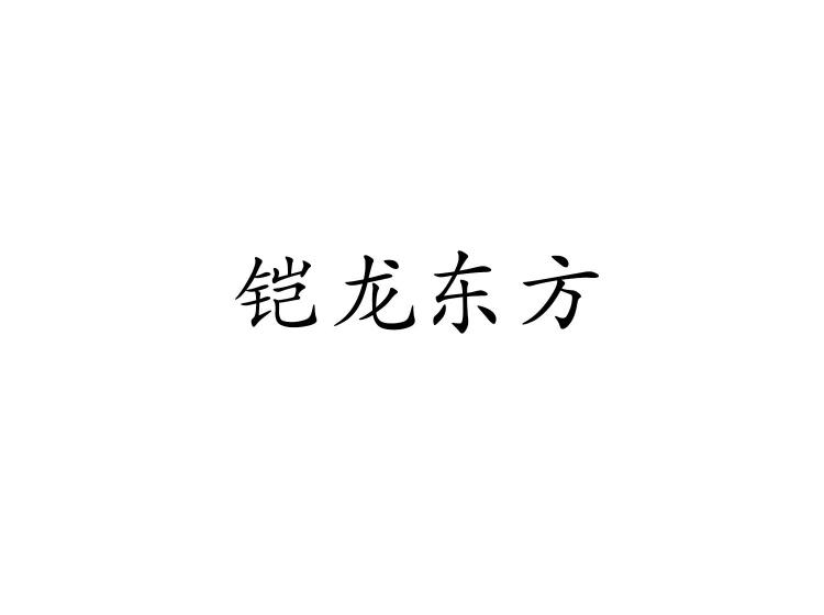 铠龙东方商标