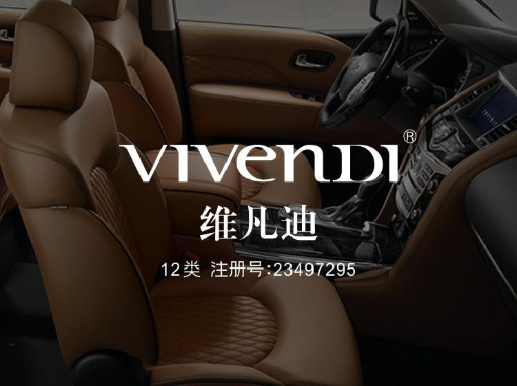 维凡迪 VIVENDI