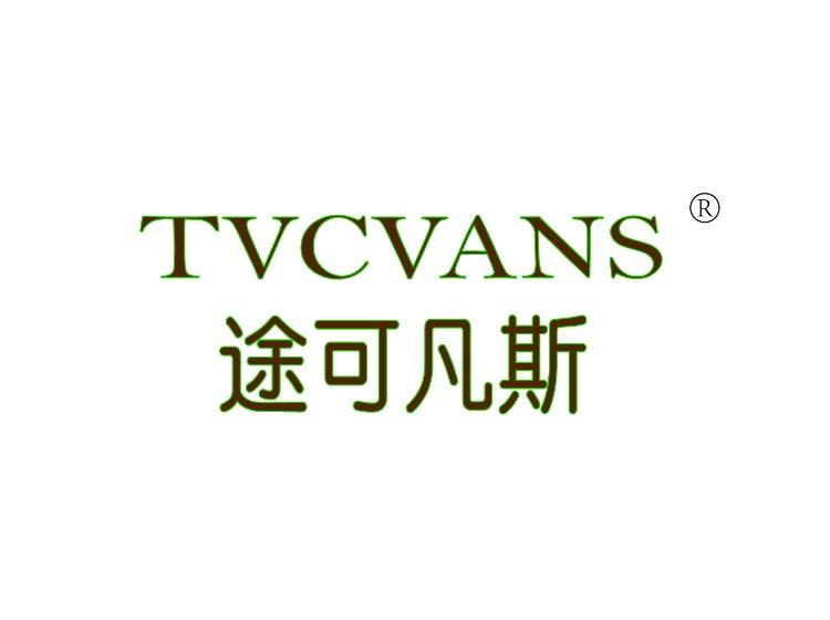 途可凡斯 TVCVANS