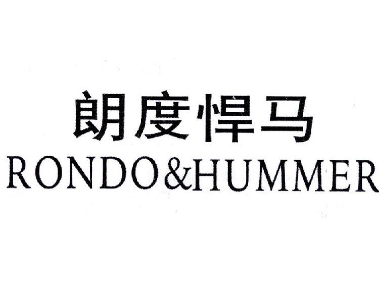 尚標-朗度悍馬 RONDO&HUMMER