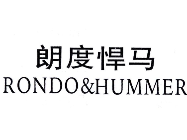 尚标-朗度悍马 RONDO&HUMMER