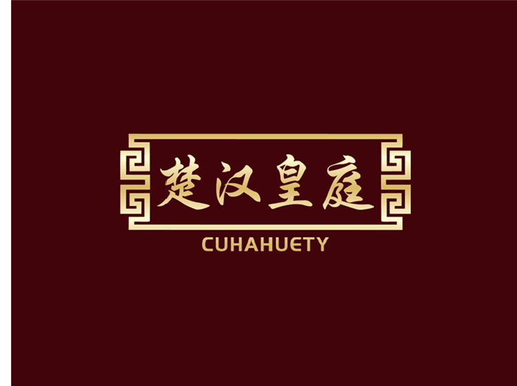 楚汉皇庭 CUHAHUETY