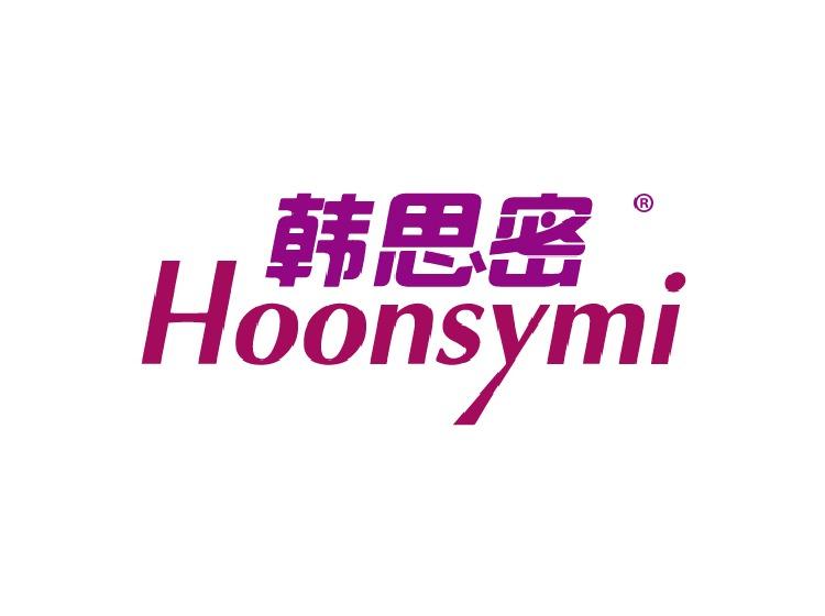 韩思密 HOONSYMI