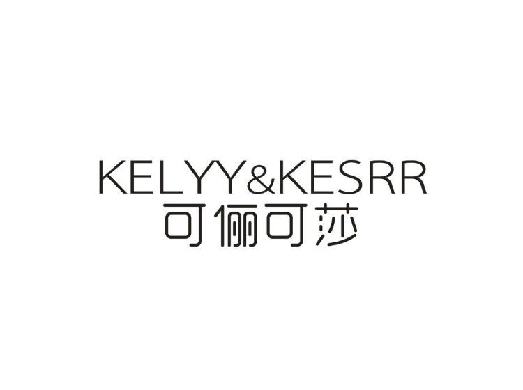 可俪可莎 KELYY&KESRR