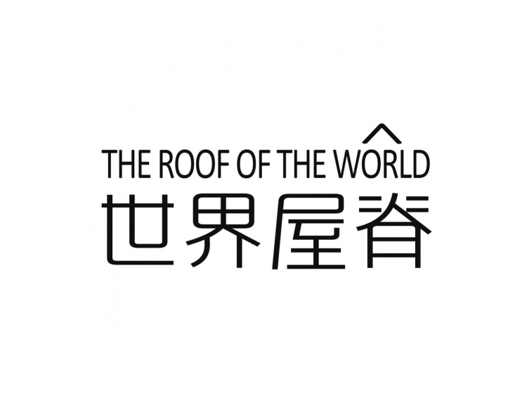 世界屋脊 THE ROOF OF THE WORLD