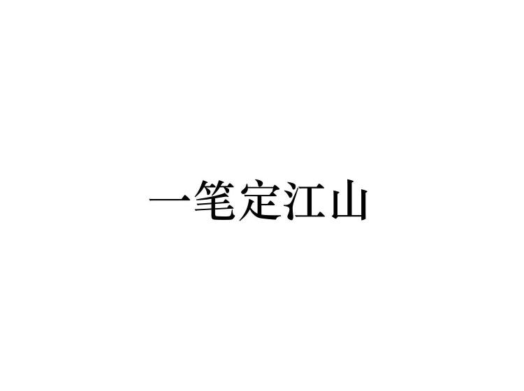 一笔定江山