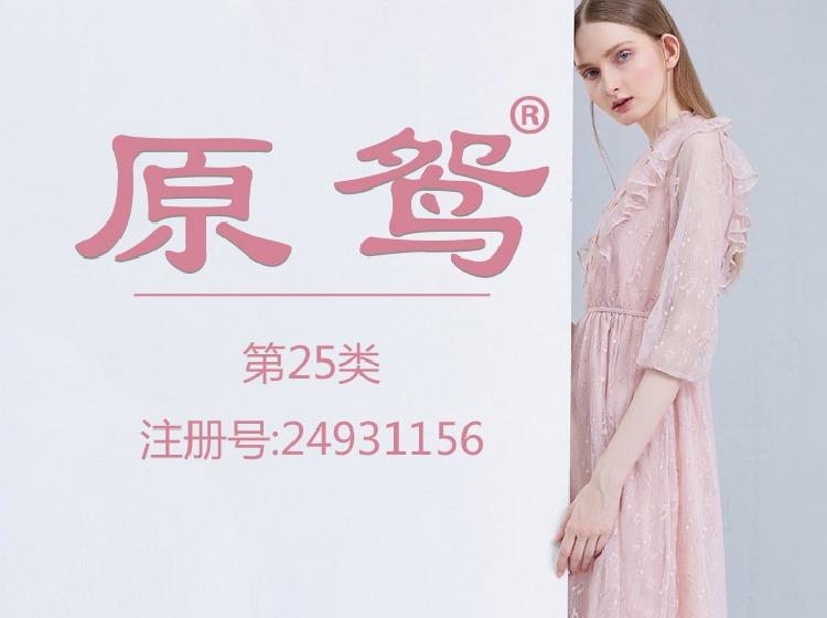 尚标-原鸳