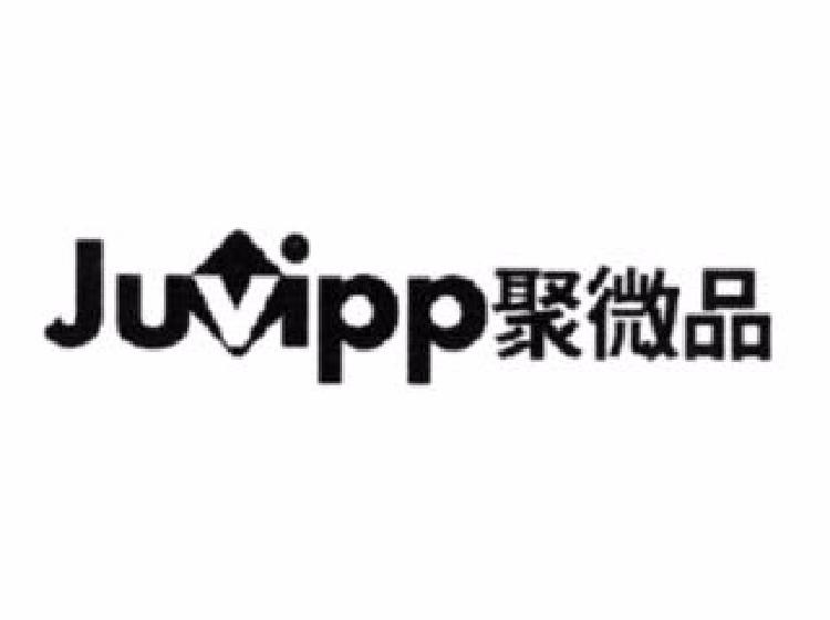 聚微品 JUVIPP