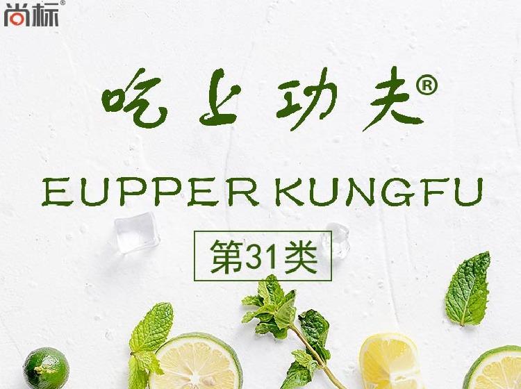吃上功夫 EUPPER KUNGFU