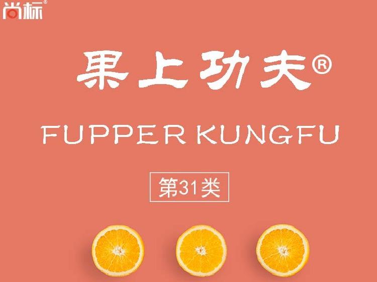 果上功夫 FUPPER KUNGFU