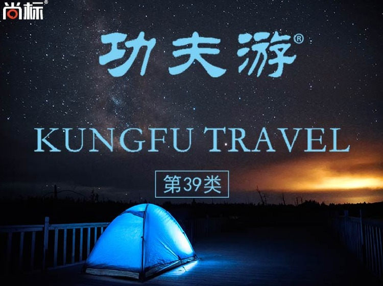 功夫游  KUNGFU TRAVEL