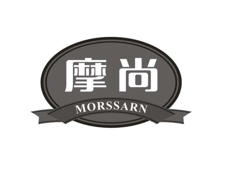 摩尚 MORSSARN