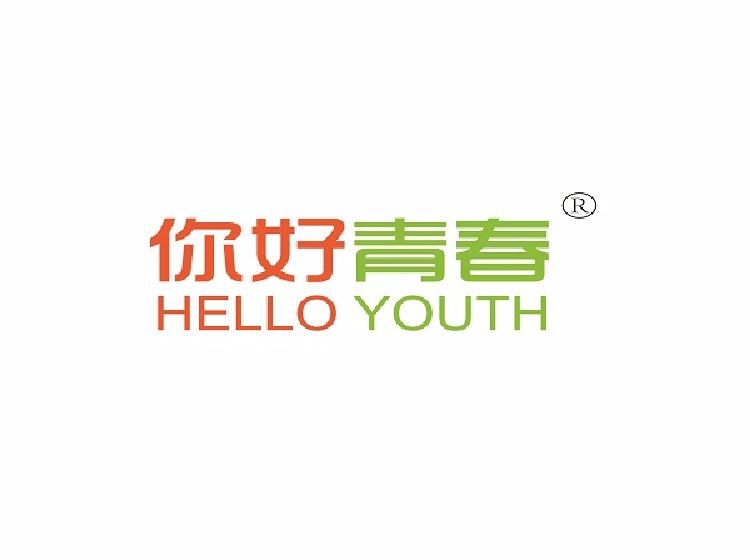 你好青春  HELLO YOUTH