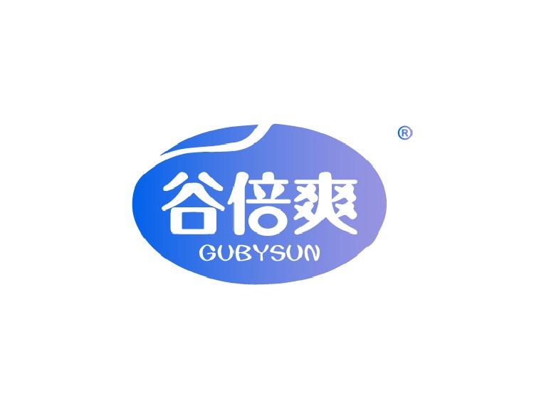 谷倍爽 GUBYSUN
