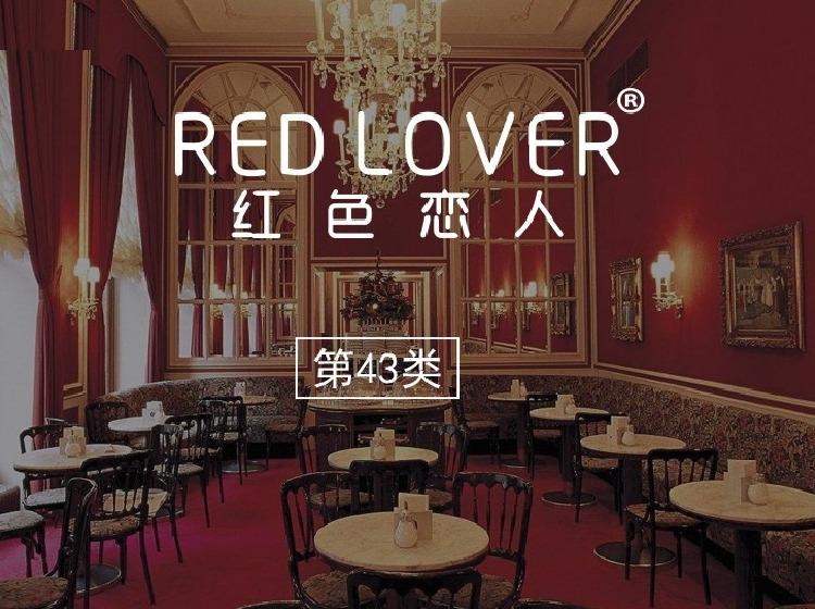 红色恋人 RED LOVER