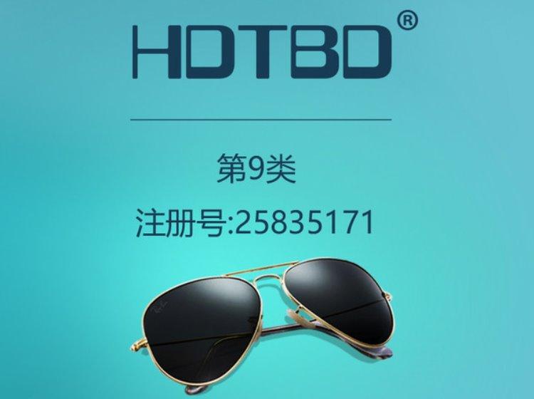 HDTBD