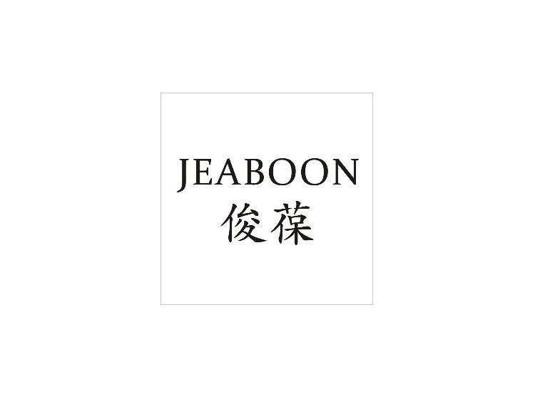 俊葆 JEABOON