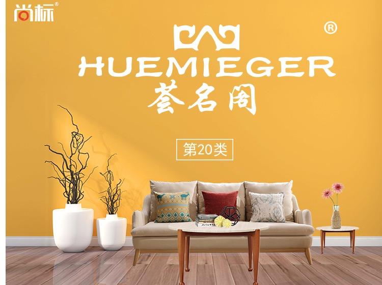 荟名阁 HUEMIEGER