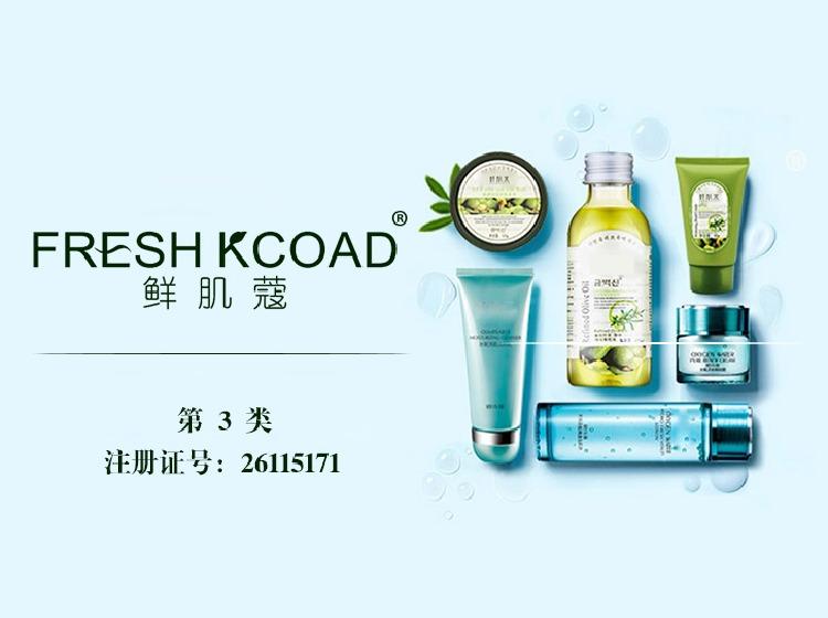 鲜肌蔻 FRESH KCOAD商标