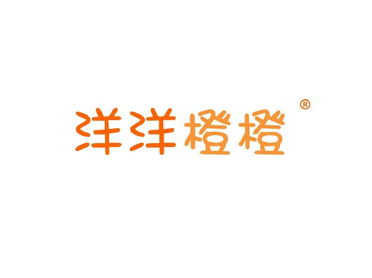 洋洋橙橙优德w88转让