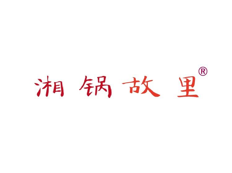 湘锅故里商标转让