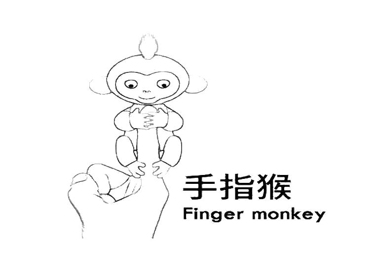 手指猴 FINGER MONKEY